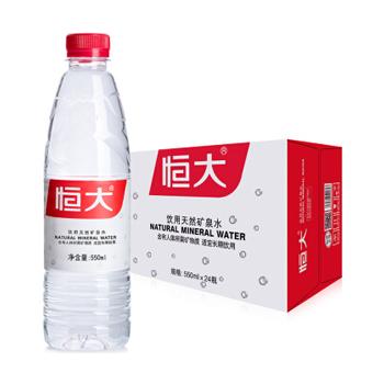 恒大 饮用天然矿泉水 550ml*24瓶/箱