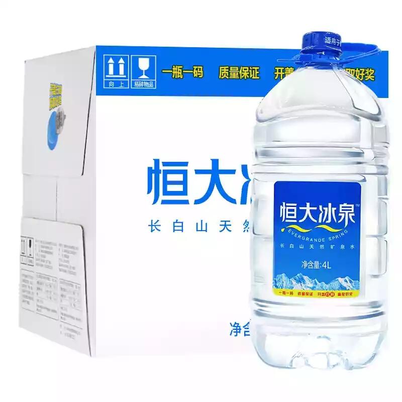 【十箱起送】恒大冰泉4L,每箱4瓶,GB8537天然矿泉水,买十箱赠一箱【实收44桶】