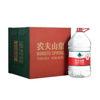 最新上架农夫山泉 饮用天然水5L*4桶 整箱